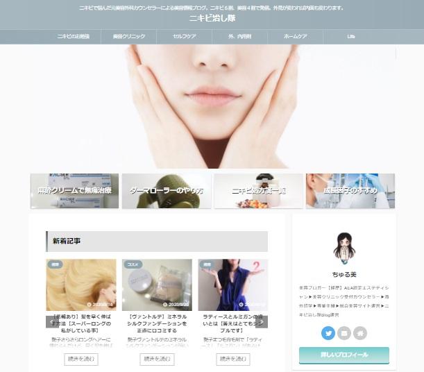 ちゅる美ブログ