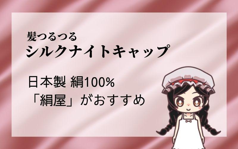 シルクナイトキャップは日本製の「絹屋」がおすすめ【絹100%】