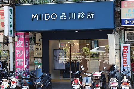 台北MIIDO品川診所