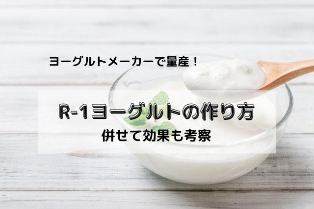 ヨーグルトメーカーを使ったR1ヨーグルトの作り方【効果も考察】