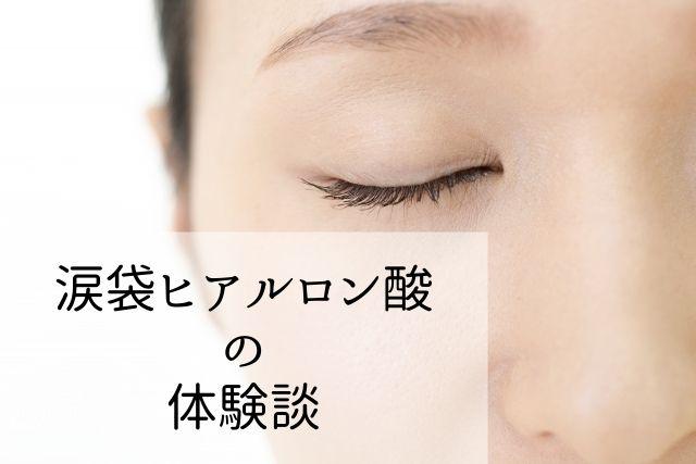 涙袋ヒアルロン酸の痛みやダウンタイムについて【体験談から解説】