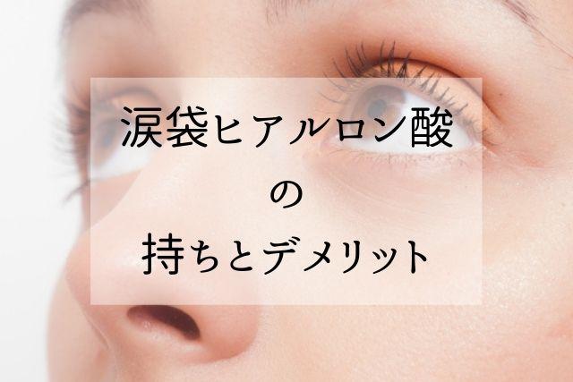 涙袋ヒアルロン酸の持ちとデメリット【5回注入した体験談から解説】