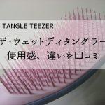 【タングルティーザー】ザ・ウェットディタングラー愛用者が口コミ!