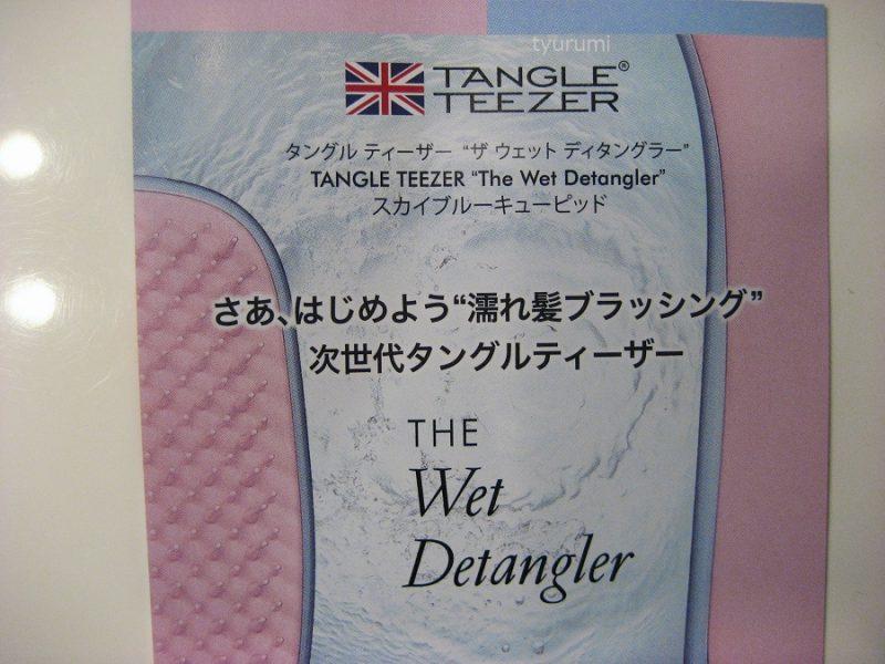 【タングルティーザー】ザ・ウェットディタングラーとは
