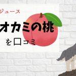 「オオカミの桃」というトマトジュースを口コミ!美味しすぎて愛飲中
