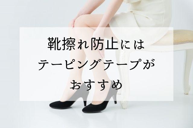 靴擦れ防止には絆創膏よりテーピングテープが安くておすすめ