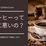 コーヒーは体に悪いって本当?何杯まで?【科学的根拠付きで解説】