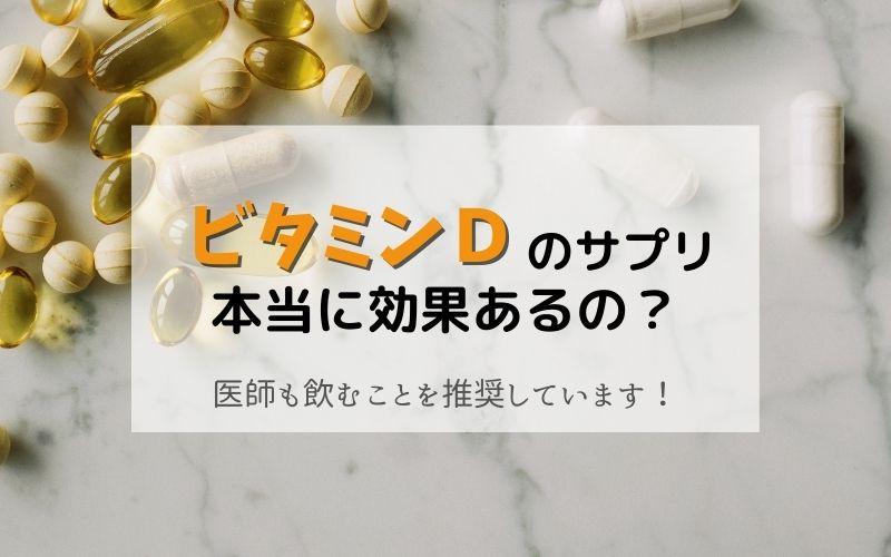 ビタミンDのサプリメントは効果あるの?【医師もおすすめしてます】