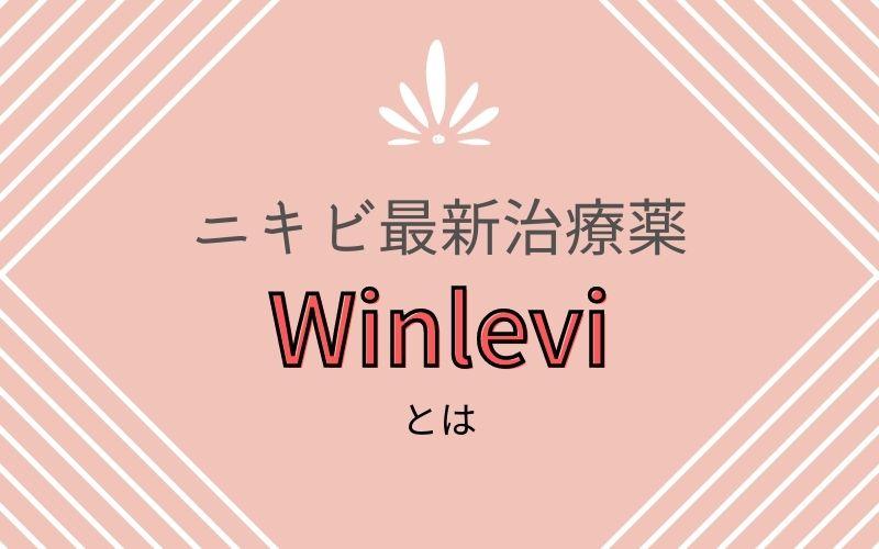 ニキビ最新薬のWinlevi(クラスコテロン)とは。効果や副作用