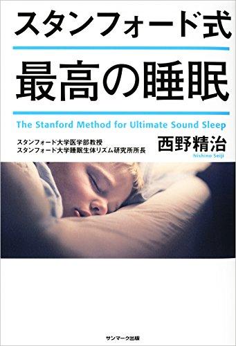 【スタンフォード式 最高の睡眠】要約のまとめと私の読書感想文