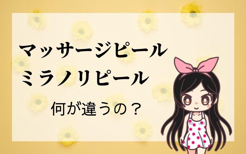 マッサージピールとミラノリピールの違い【効果や副作用】