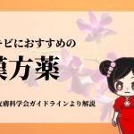 【ニキビにおすすめの漢方薬】日本皮膚科学会ガイドラインより解説