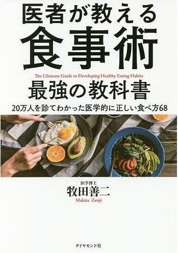 【医者が教える食事術 最強の教科書】
