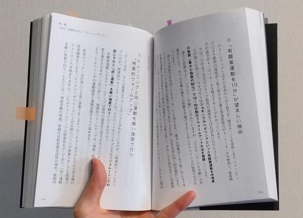 科学的に正しい筋トレ最強の教科書の要約